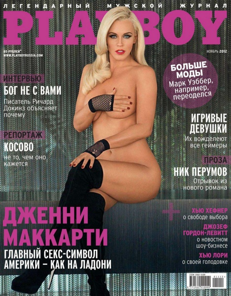 Playboy Russia cover
